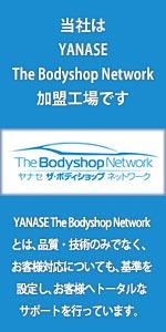 当社は-YANASE-THE-Bodyshop-Network-加盟工場です