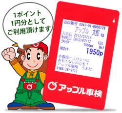 アップルポイントカード