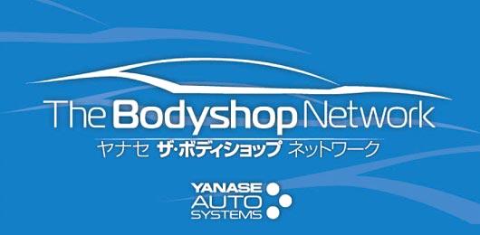ヤナセザ・ボディショップネットワーク