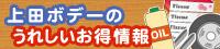 上田ボデーのうれしいお得情報