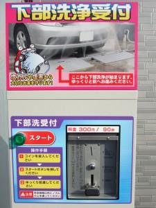 下部洗車受付パネル