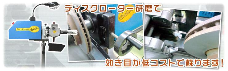 ディスクローター研磨で効き目が低コストで蘇ります