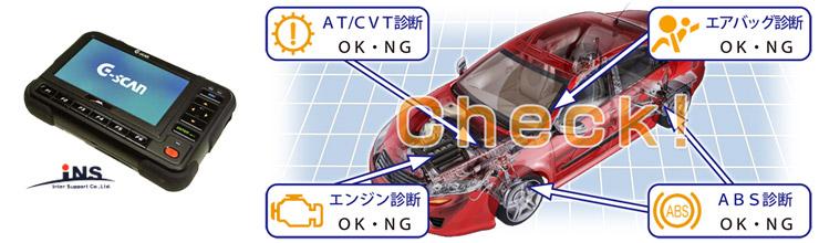 車の健康診断「G-scan」
