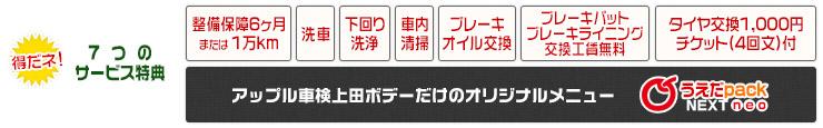 サービス特典-安心アップル車検